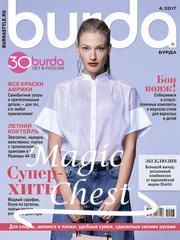 Журнал Бурда. Burda 04/2017