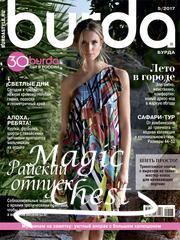 Журнал Бурда. Burda 05/2017