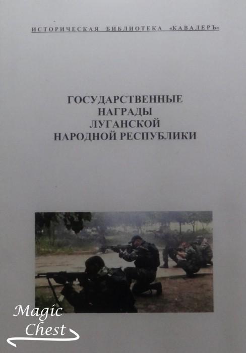 Государственные награды Луганской Народной республики