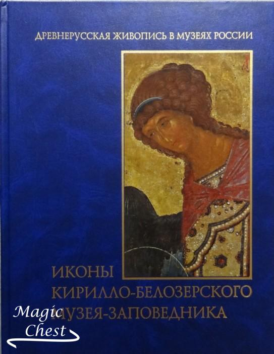 Иконы Кирилло-Белозерского музея-заповедника, 2003 г.