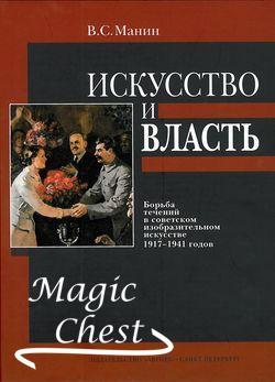 Искусство и власть. Борьба течений в советском изобразительном искусстве 1917-1941 годов
