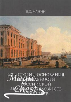 Из истории основания и деятельности Российской академии художеств в XVIII веке