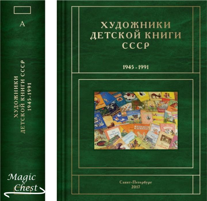 Художники детской книги СССР. 1945–1991, Том 1, буква А