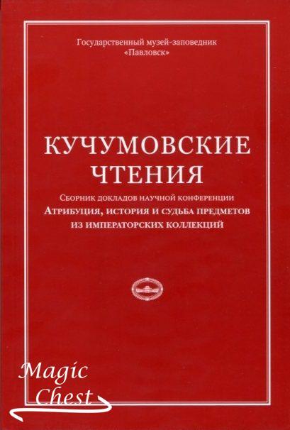 Кучумовские чтения. Атрибуция, история и судьба предметов из императорских коллекций 2017