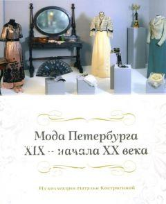 Мода Петербурга XIX — начала XX века. Из коллекции Натальи Костригиной