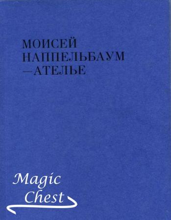Моисей Наппельбаум — Ателье