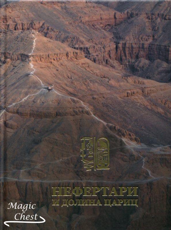 Нефертари и долина цариц