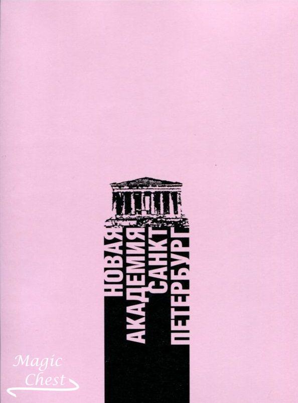 Novaya_akademiya_Sankt_Peterburg
