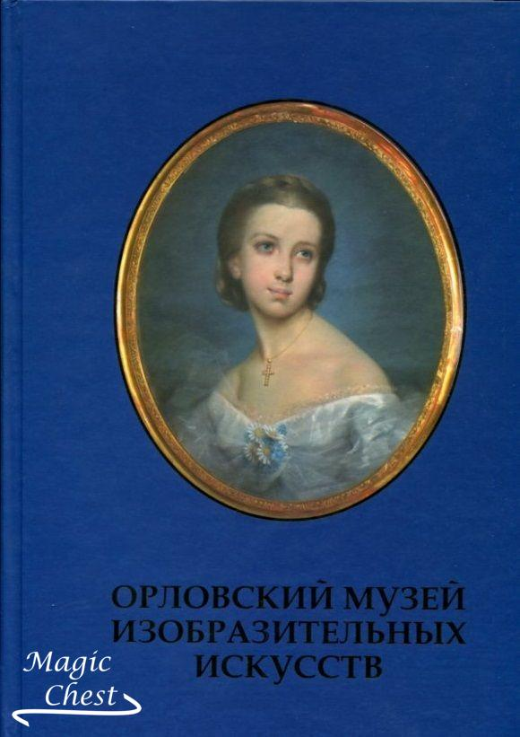 Orlovsky_muzey_izobrazitelnykh_iskusstv