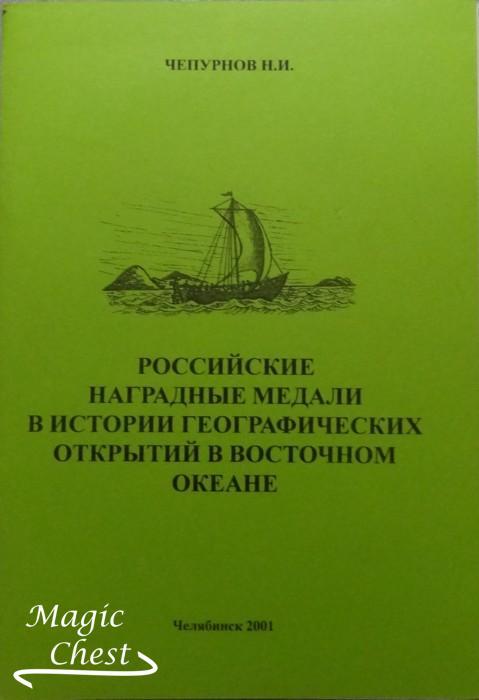 Российские наградные медали в истории географических открытий в восточном океане