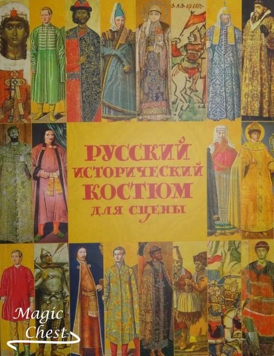 Русский исторический костюм для сцены