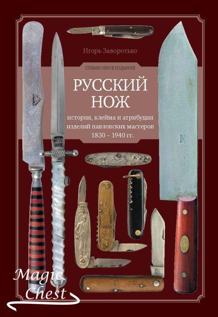 Русский нож. История, клейма и атрибуция изделий павловских мастеров 1830-1940 гг.
