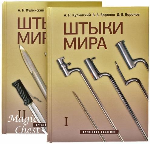 Штыки мира в 2-х томах