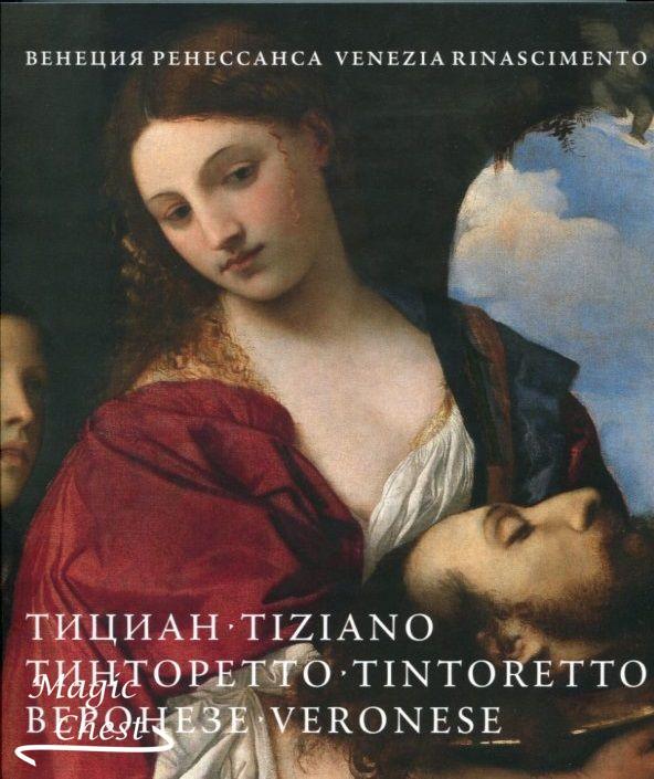 Тициан, Тинторетто, Веронезе / Tiziano, Tintoretto, Veronese