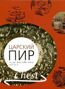Царский пир от Михаила Федоровича до Петра I