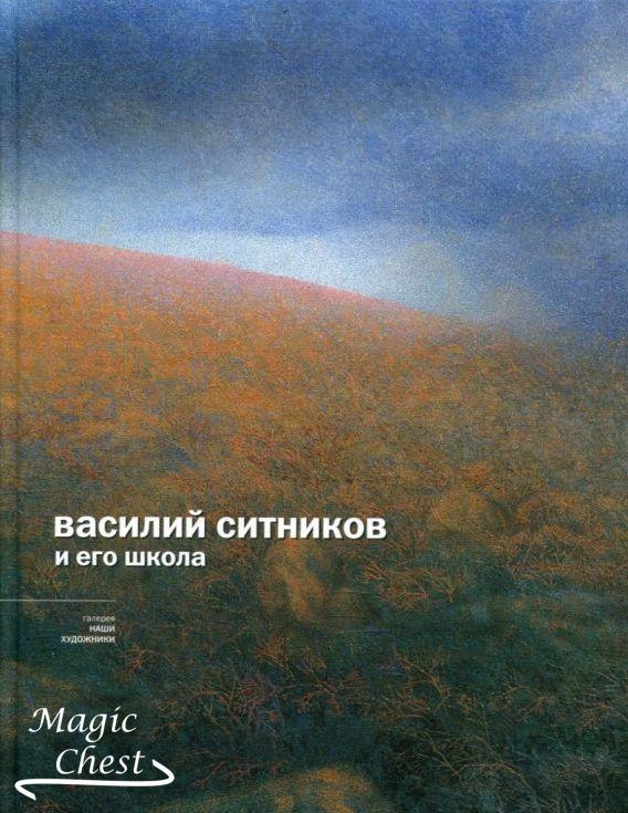 Василий Ситников и его школа