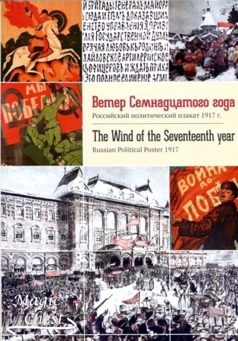 Ветер Семнадцатого года. Российский политический плакат 1917 г.