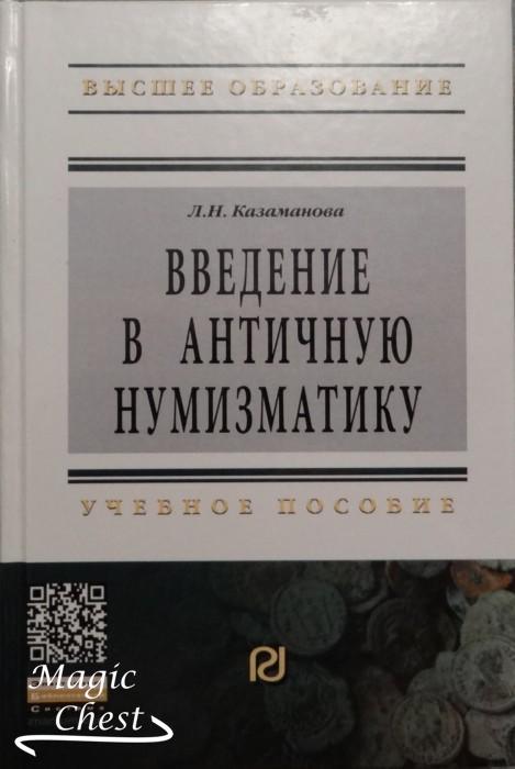 Введение в античную нумизматику, 2013 г.
