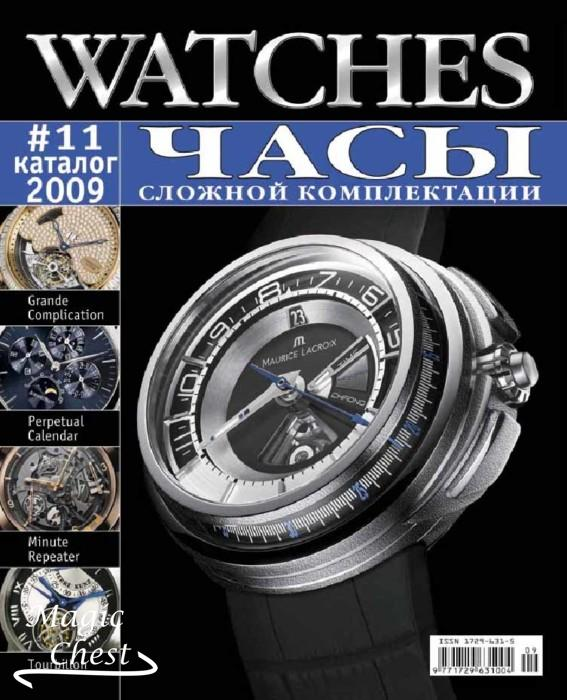 Журнал Watches. Часы сложной комплектации. Каталог №11, 2009