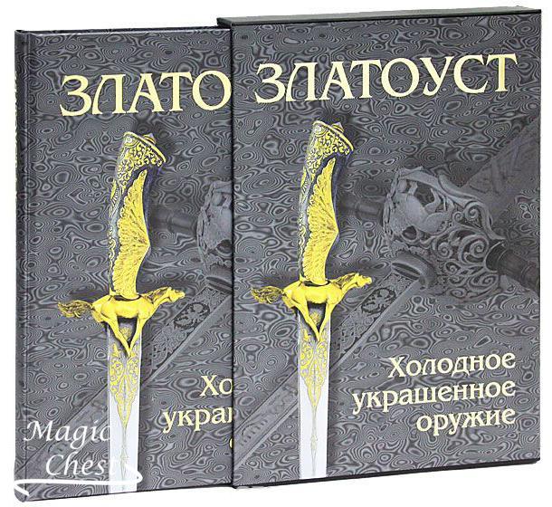Zlatoust_kholodnoe_ukrashennoe_oruzhie