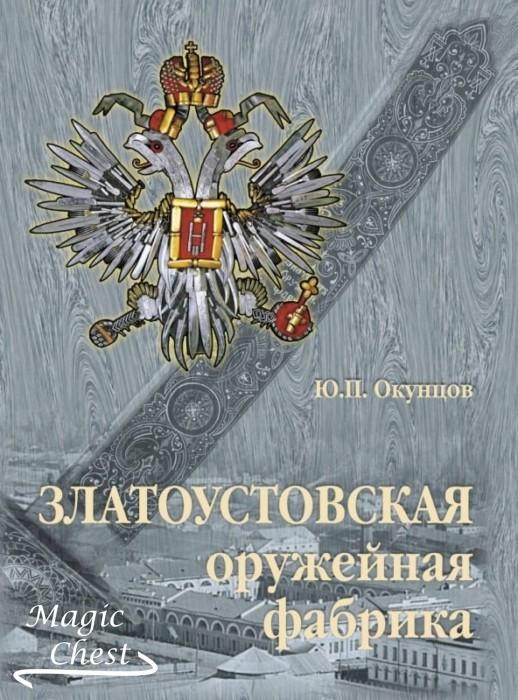 Zlatoustovskaya_oruzheynaya_fabrika_new