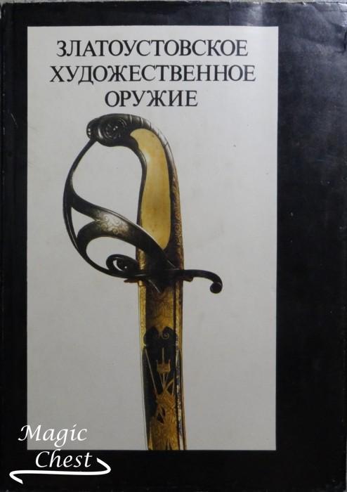 Zlatoustovskoye_khudozh_oruzhye_XIXv-0