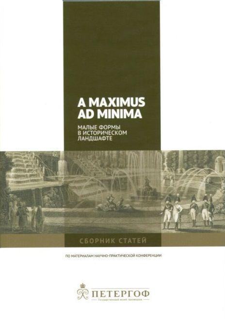 A maximus ad minima. Малые формы в историческом ландшафте. Сборник статей по материалам научной конференции