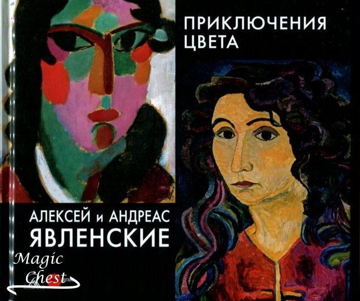 Алексей и Андреас Явленские. Приключения цвета