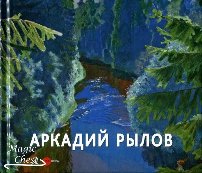 Аркадий Рылов