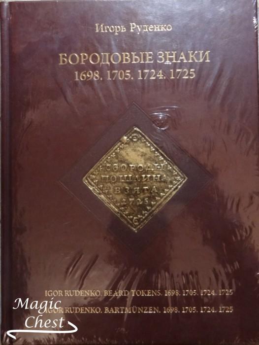 Бородовые знаки 1698. 1705. 1724. 1725