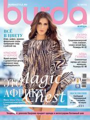 Журнал Бурда. Burda 05/2015