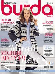 Журнал Бурда. Burda 08/2015