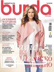 Журнал Бурда. Burda 09/2015