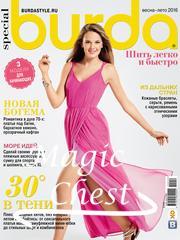 Журнал Бурда. Burda special. Шить легко и быстро. Весна-лето 2016