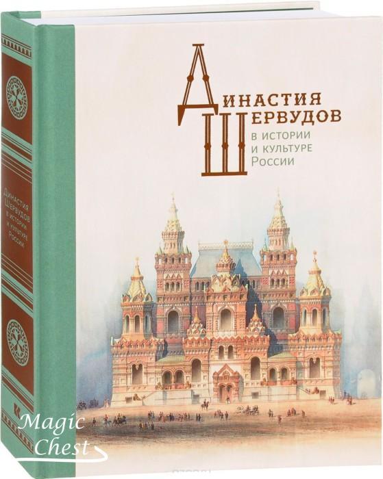 Династия Шервудов в истории и культуре России