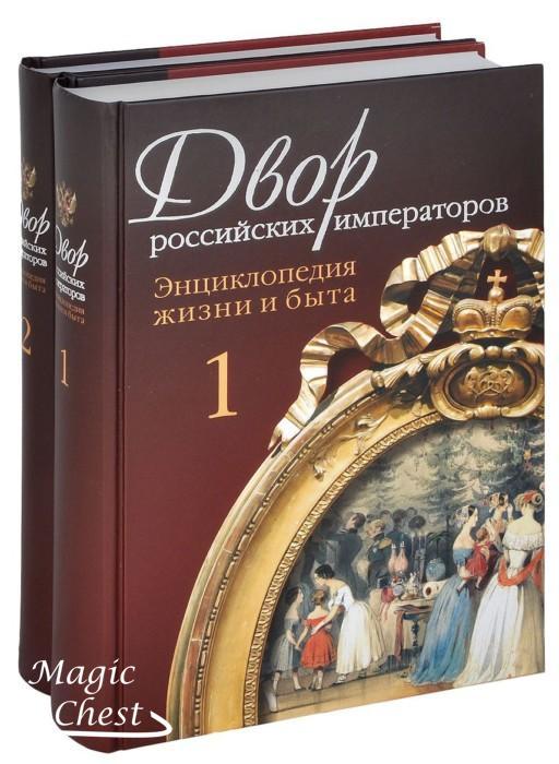 Двор российских императоров: Энциклопедия жизни и быта. В 2-х томах