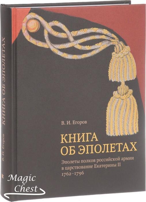 Книга об эполетах: Эполеты полков российской армии в царствование Eкатерины II. 1762-1796