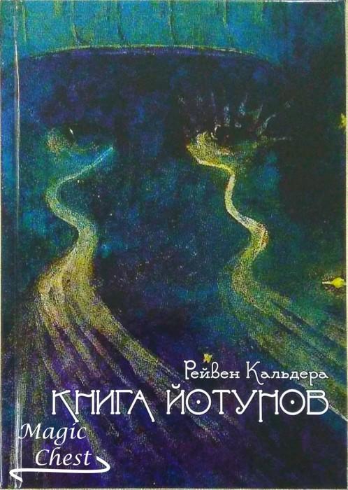 Книга йотунов: работа с великанами Северной традиции