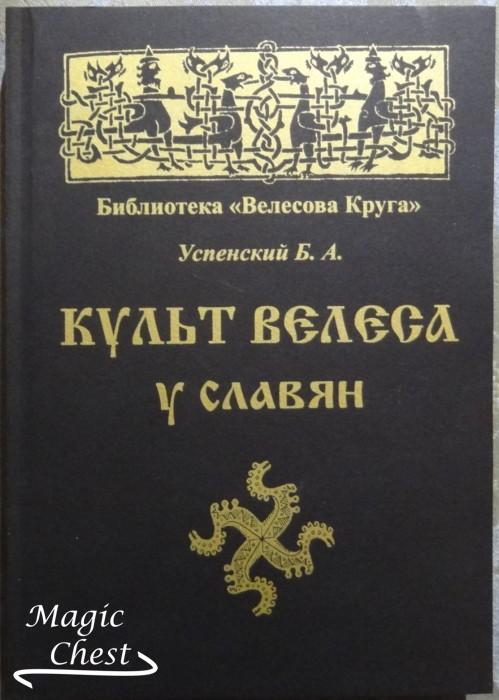 Культ Велеса у славян