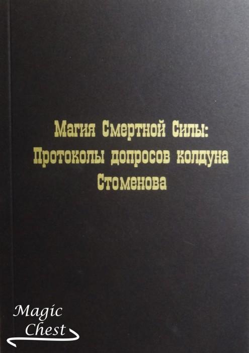 Magiya_smertnoy_sily_protokoly_doprosov_kolduna_Stomenova0
