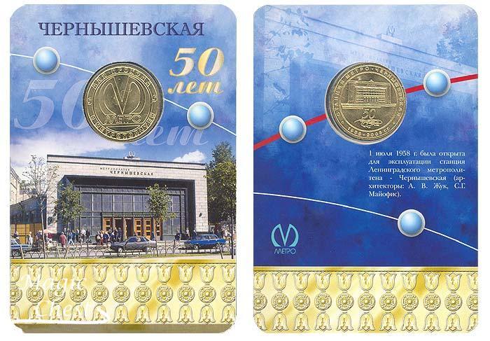 Жетон с изображением станции метро Чернышевская, в блистере