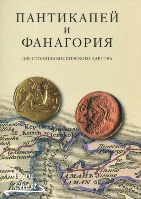Пантикапей и Фанагория. Две столицы Боспорского царства