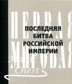 Первая мировая. Последняя битва Российской империи