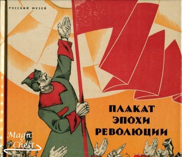 Плакат эпохи революции