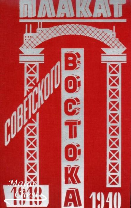 Плакат Советского Востока. 1918-1940 гг.