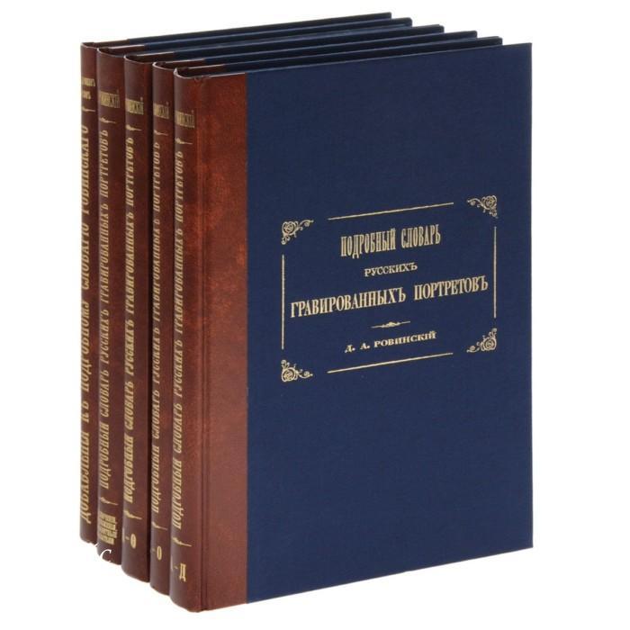 Подробный словарь русских гравированных портретов, 5 томов