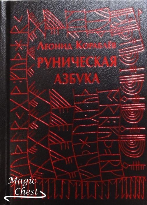 Руническая азбука, изд.2