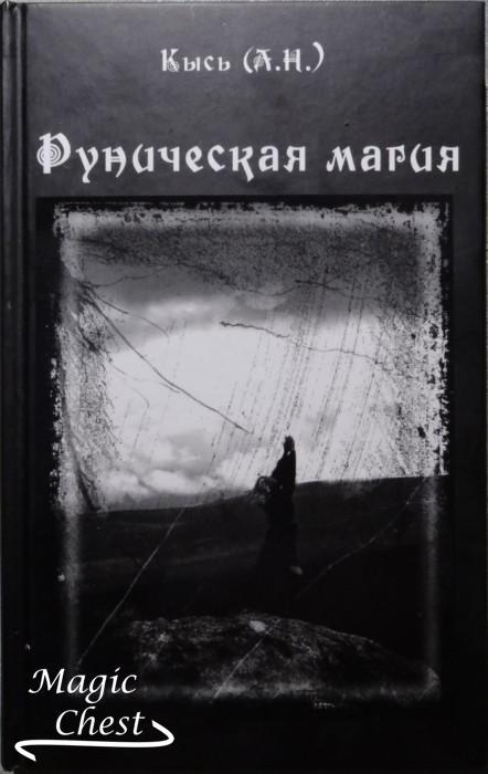 Руническая магия, изд.3