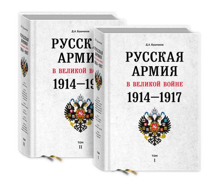 Russkaya_armya_v_velikoy_voine_1914-1917