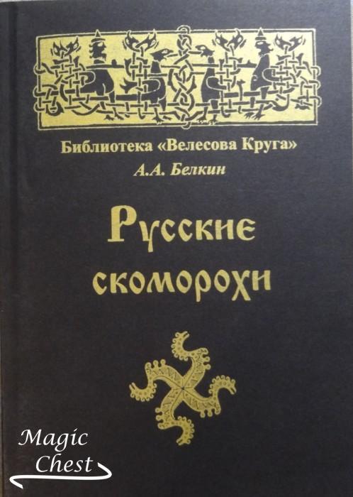 Русские скоморохи